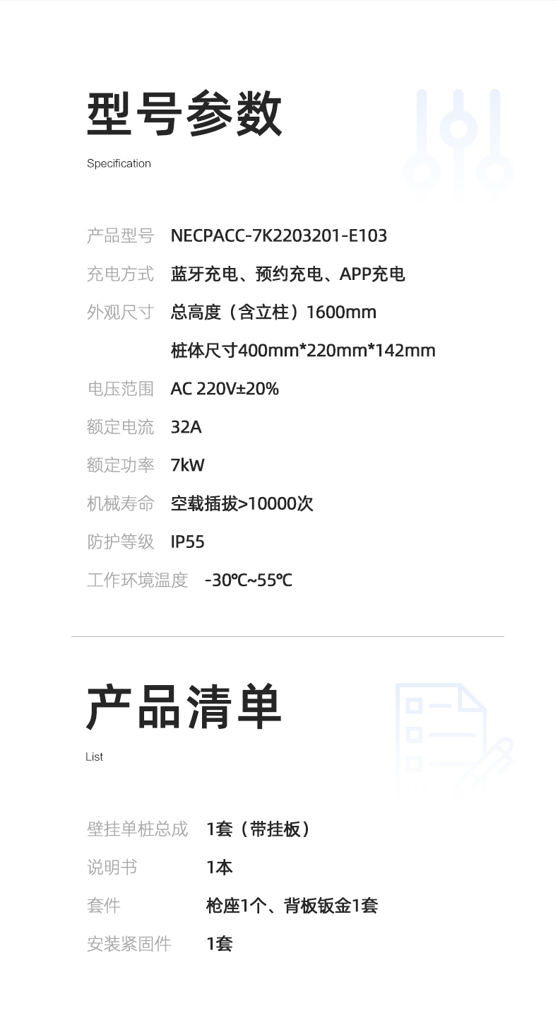 nic描述终版790_15