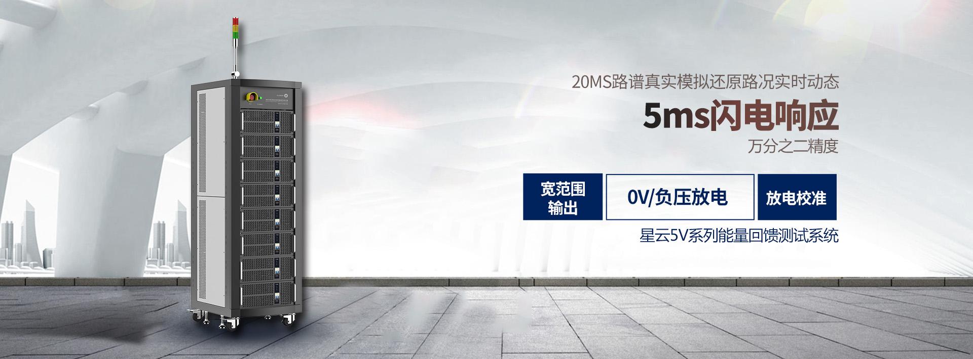 官网banner-5V设备