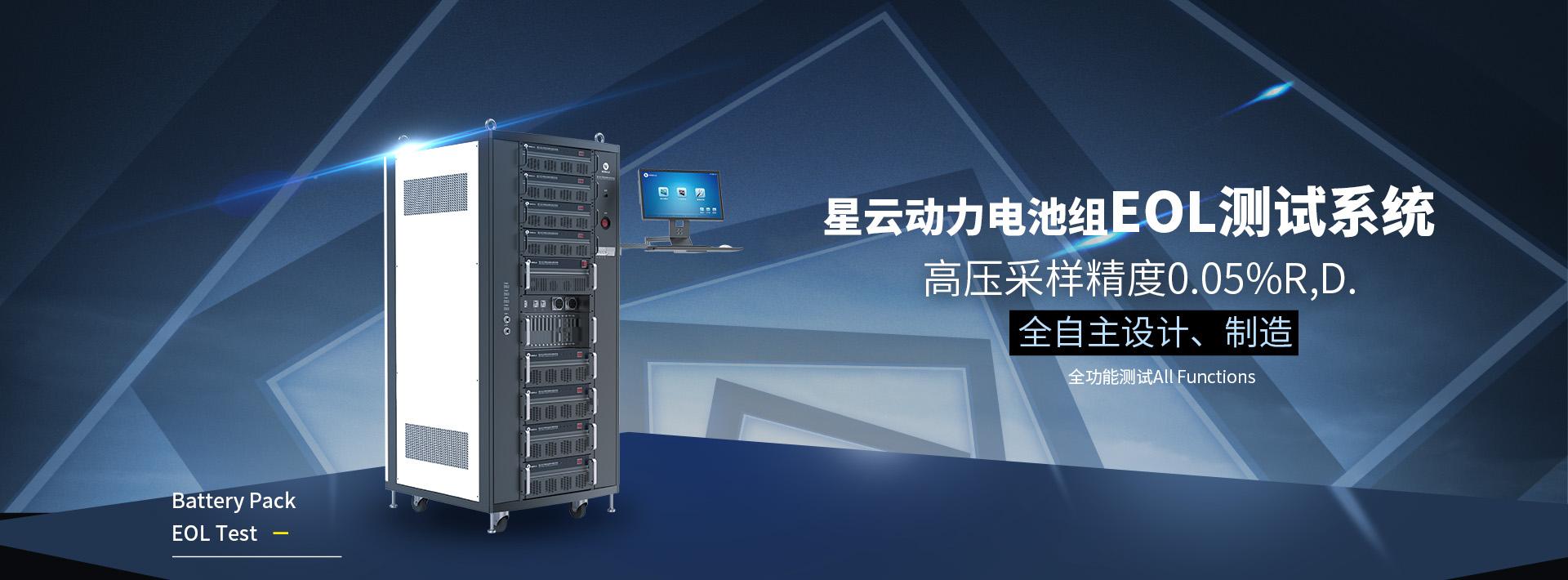 官网banner-EOL tester