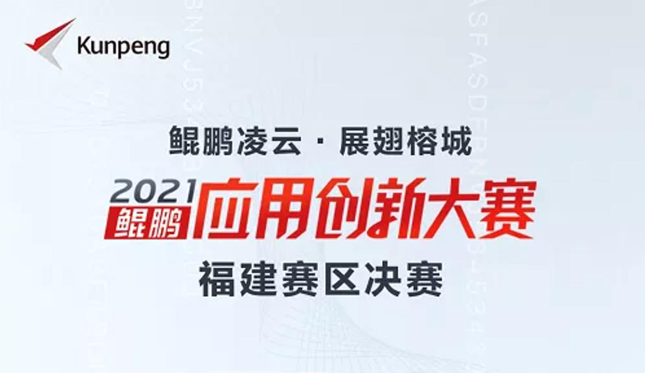 喜讯!星云软件荣获鲲鹏应用创新大赛2021福建赛区金奖!