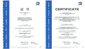 国际权威认证!星云软件信息安全和信息技术服务体系获认可